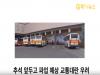 충남 버스노사 추석 앞두고 파업 예고!!