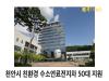 천안시 친환경 수소연료전지차 50대 올해 보급 [콕TV뉴스]