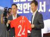 천안시 대한민국 축구종합센터 유치협약식