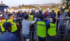 직산읍주민 한국전력 송전탑 관련 충돌