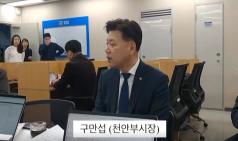 구본영 시장, 시장직 상실-구만섭 천안부시장 시정운영 기자간담회