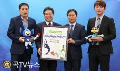 맥키스컴퍼니 2020충남체전 홍보 나서