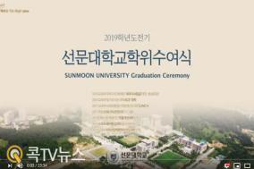 코로나 19 예방 위해 선문대 졸업식 온라인 동영상으로 진행