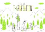 천안시, 도시환경 조성을 위한 2020년 트리-제너레이션 캠페인 계획