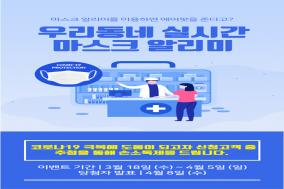"""아산 JB주식회사, """"실시간 마스크 알리미 서비스"""" 제공"""