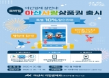 아산시, 모바일 '아산사랑상품권' 출시