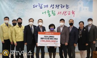 한화토탈, 취약계층 및 지역 프로그램위해 5억 원 사회공헌기금 기부