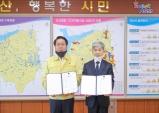 아산시-LH아산사업단, 지역건설산업 활성화 맞손