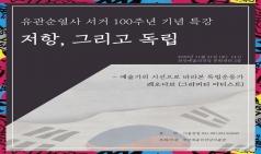 천안예술의전당미술관서 '유관순 열사 서거 100주년' 특강 열려