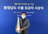 천안 아라리오, 미술품 수출 '3백만불 수출탑'