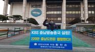 천안시의회 황천순 의장, KBS 충남방송총국 설립 촉구