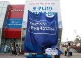 아산시 1일 1500명 가능 '코로나19 예방접종센터' 개소