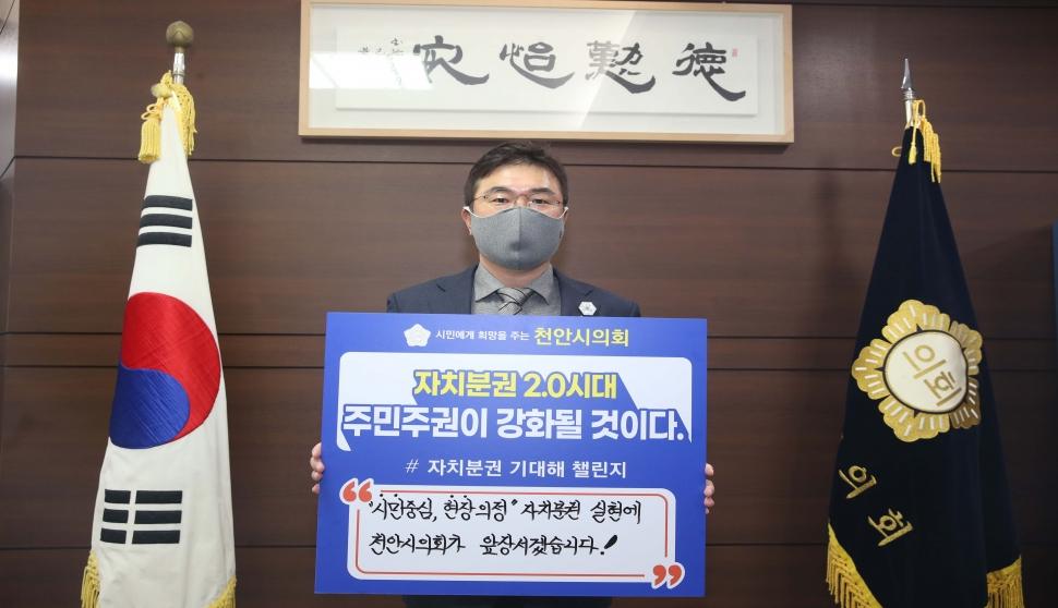 황천순 천안시의장 '자치분권 기대해' 동참