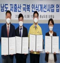 인구보건복지협회대전충남지회 '저출산 극복' 인식개선