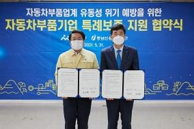 아산시, 자동차부품기업 지원 '100억원 규모 특례보증지원 협약'