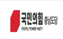 국민의힘 김동완 충남도당선관위원장 ..선거중립성  논란 사퇴
