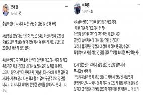 """충남아산FC 대표이사 """"정치적 야합에 의한 결정"""" 구단주 요구 반박"""
