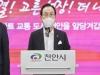 천안시, 1조 규모  도로건설 국가사업   확정