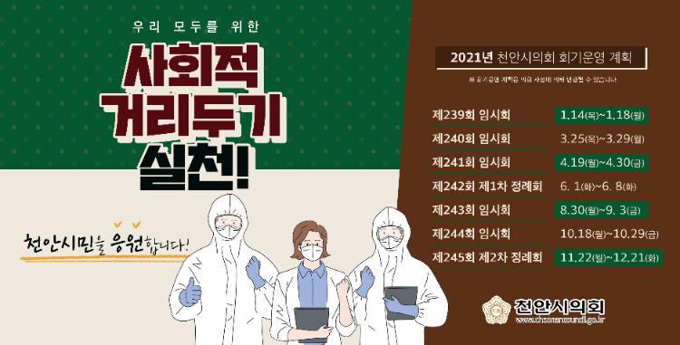 고급-개체로-방역관련이미지_추가-광고시안(최종)_팝업.png